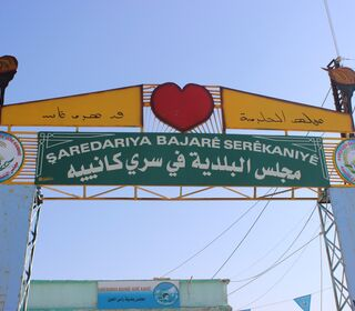 A kind of entrance sign of the city Serekaniye in Northeast Syria, April 2015.